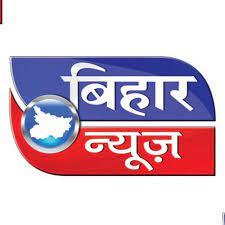 10 Best News Channel Of Bihar