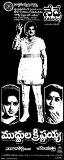 Muddula Krishnaiah
