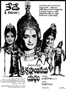 Shri Krishnanjaneya Yuddham